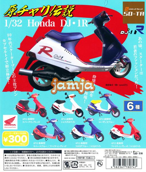 原チャリ伝説 1/32 Honda DJ・1R