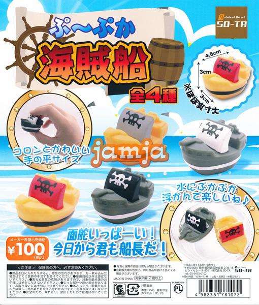 ぷ〜ぷか海賊船