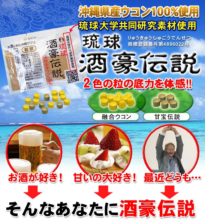 酒豪伝説 沖縄県産100%ウコン