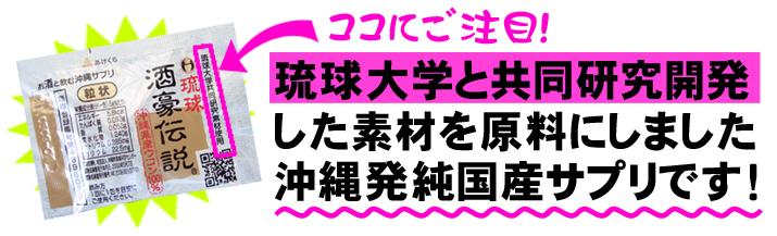 酒豪伝説 琉球大学と共同開発