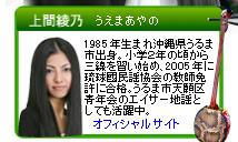 上間綾乃(うえまあやの)1985年生まれ沖縄県うるま市出身。小学2年の頃から三線を習い始め、2005年には琉球國民謡協会の教師免許に合格する。うるま市天願区青年会のエイサー地謡としても活躍中