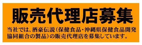 販売代理店募集 当社では、酒豪伝説(保健食品・沖縄県保健食品開発協同組合の製品)の販売代理店を募集しています。