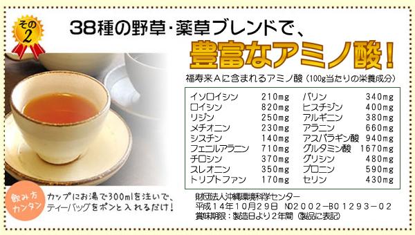 38種の野草・薬草ブレンドで豊富なアミノ酸!!