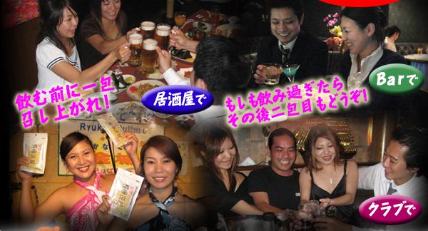 居酒屋で、Barで、クラブやスナックで…飲む前に一包召し上がれ!もしも飲み過ぎたらその後二包目もどうぞ!