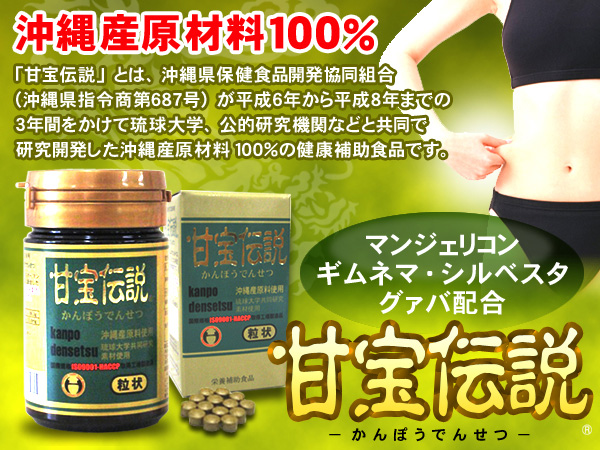 『甘宝伝説』琉球大学、公的研究機関などと共同開発した健康補助食品です