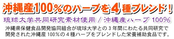沖縄県産100%のハーブを4種ブレンド!