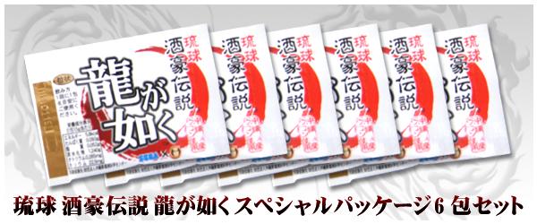 琉球酒豪伝説