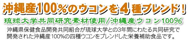 沖縄県産100%のウコンを4種ブレンド!琉球大学共同研究素材使用 沖縄産ウコン100%沖縄県保健食品開発共同組合が琉球大学との3年間にわたる共同研究で開発された沖縄産100%の四種ウコンをブレンドした栄養補助食品です。