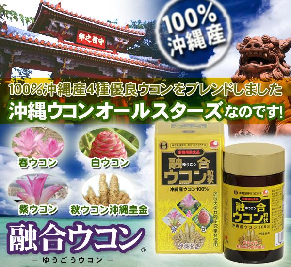 融合ウコンは100%沖縄産の4種のウコンをブレンドしました。沖縄ウコンオールスターズなのです!